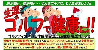 東戸塚スクール GHSゴルフスクール