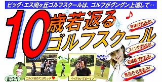 向ヶ丘スクール GHSゴルフスクール