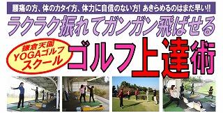 鎌倉 GHS ゴルフスクール