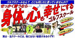 立場 GHS ゴルフスクール